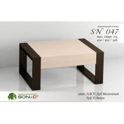 журн.столик SN 047
